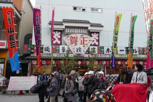 17浅草演芸ホール